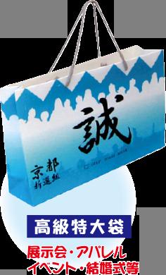 高級特大袋 展示会・アパレル・イベント・結婚式等